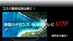 コスパ最高伝説は続く!  新型ハイセンス 4K液晶テレビ U7F と E6800を比較すれば納得? 劇的な大進化!