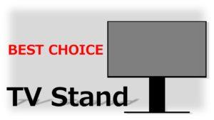 【2021版】失敗しない「テレビスタンド」の選び方~7つの重要ポイントを解説