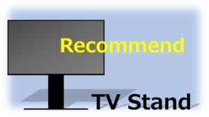 おすすめのTV Stand IC
