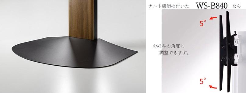 Asahi WS-B840シリーズ-2