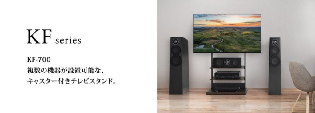 HAYAMI KF-700シリーズ