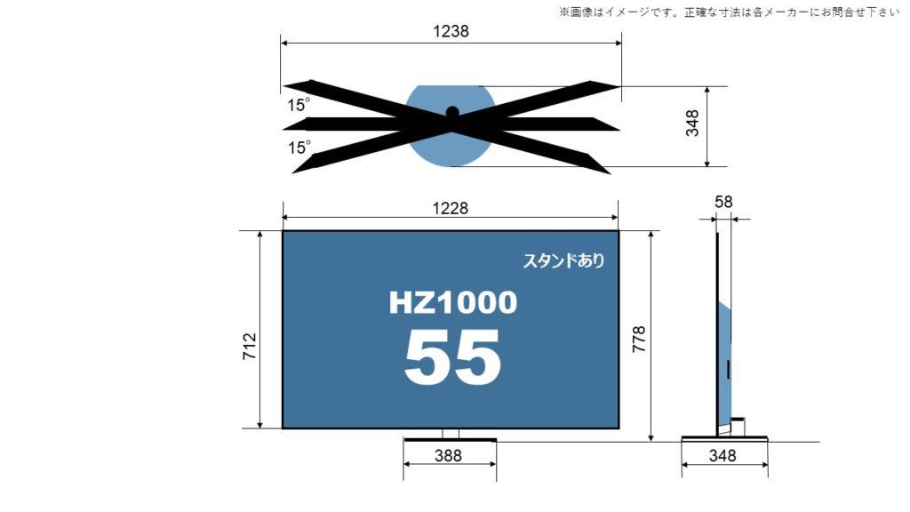 HZ1000の55型に関するサイズ詳細を解説した自作画像。