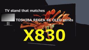 東芝レグザ X830におすすめのテレビスタンド【TV-Stand 適合情報】
