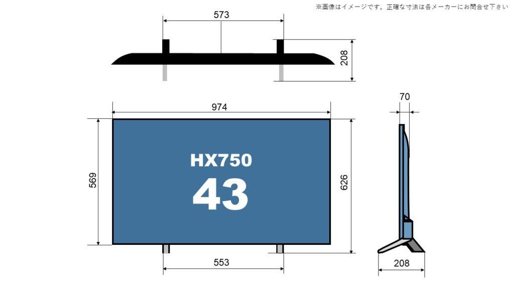 パナソニック4K液晶ビエラ HX750の43型(インチ)に関するサイズ詳細を解説した画像