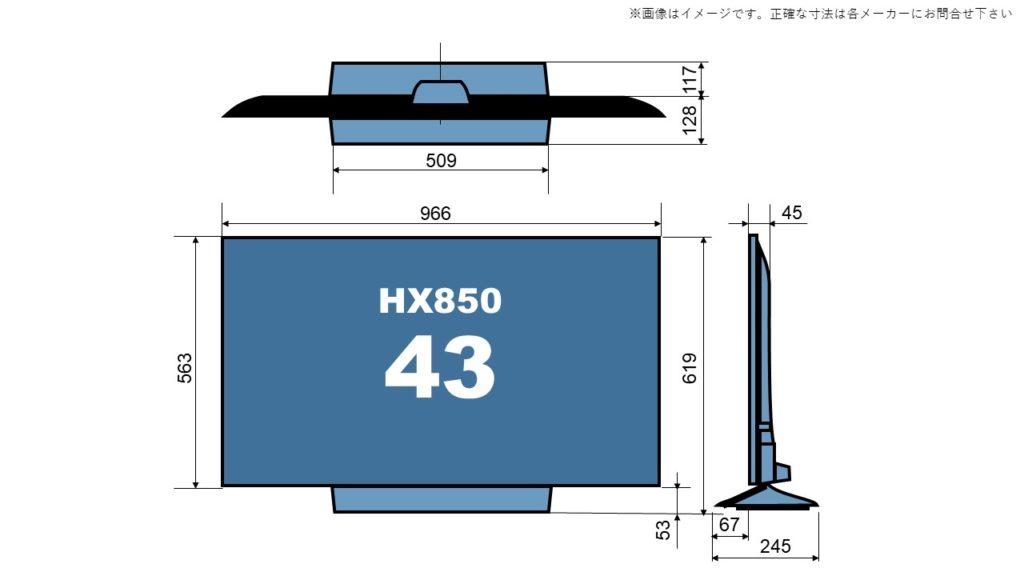 43HX850 size