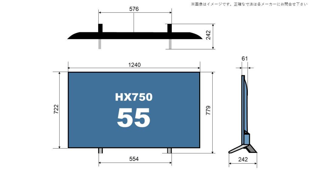パナソニック4K液晶ビエラ HX750の55型(インチ)に関するサイズ詳細を解説したオリジナル画像