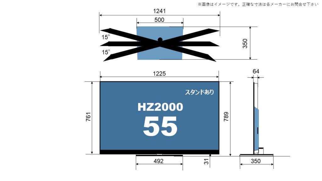 パナソニック4K有機ELビエラ HZ2000の55型(インチ)に関するサイズ詳細を解説したオリジナル画像
