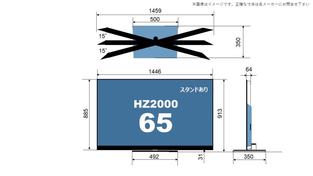 パナソニック4K有機ELビエラ HZ2000の65型(インチ)に関するサイズ詳細を解説したオリジナル画像