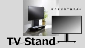 【朝日木材加工 SWING】は木の香漂うおすすめできるテレビスタンド