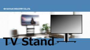 【ハヤミ工産 HAMILeX & TIMEZ】は信頼性の高いおすすめできるテレビスタンド