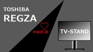 TV-Stand【2021版】東芝レグザに適合するおすすめのテレビスタンド