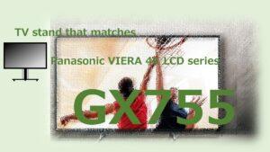 パナソニックビエラ GX755におすすめのテレビスタンド【TV-Stand 適合情報】