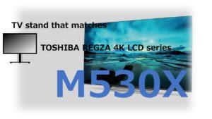 東芝レグザ M530Xにおすすめのテレビスタンド【TV-Stand 適合情報】